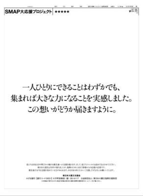 smap_asahi09.png