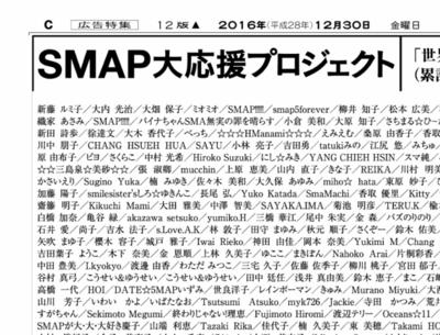 smap_asahi10.png