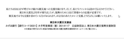 smap_asahi11.png