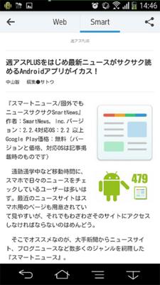 smartnews01.png