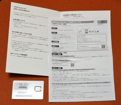 so-net02.jpg