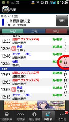 sp_timetable.jpg