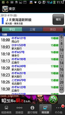 sp_timetable2.jpg
