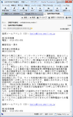 spam141208.png