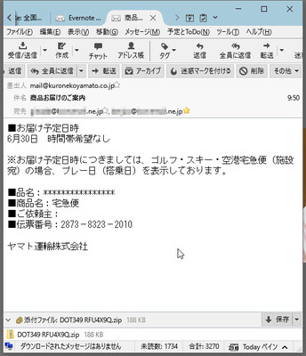 spam_kuroneko.jpg