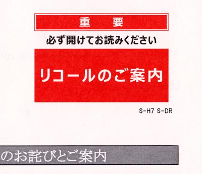subaru_recall02.png