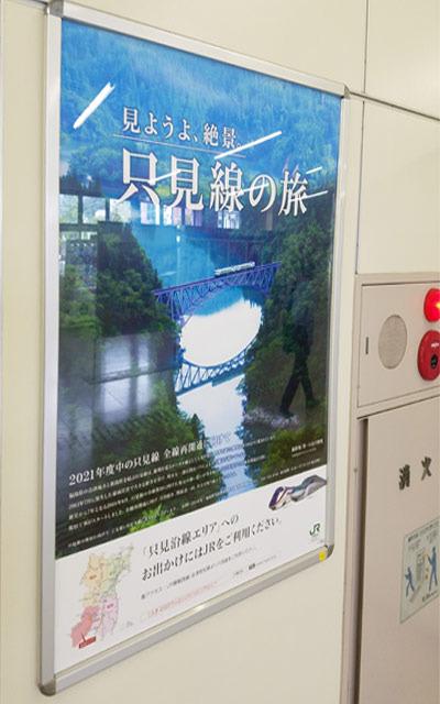 tadami-line01.jpg