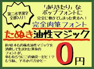 tanuki_yusei.jpg