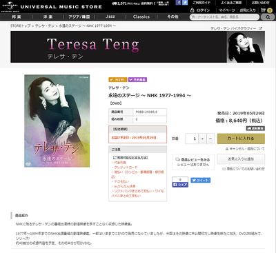 teresa_new_dvd.png
