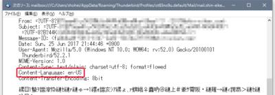 thunderbird_language.png