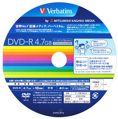 verbatim_dvd-r.jpg