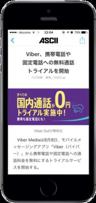 viber_muryo.png