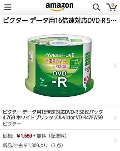 victror_dvdr05.jpg