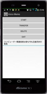 voicememo01.jpg