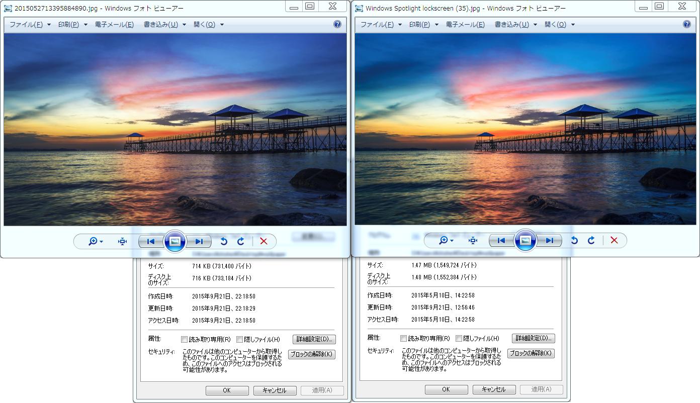 Windows10のロック画面壁紙 4 本物の判別 キユーピーbgmの独り言