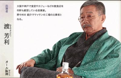 watari_toshiyoshi.png