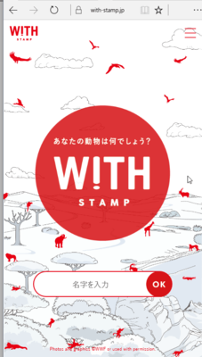 withstamp01.png