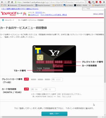 yahooカード02.png