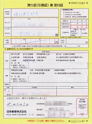 yucho-card02.jpg
